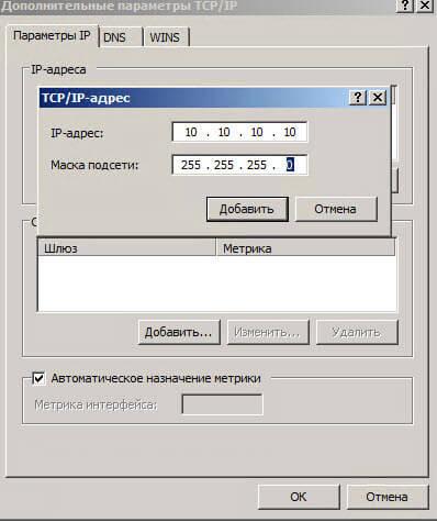 Как настроить несколько ip адресов на одном сетевом интерфейсе в Windows-10