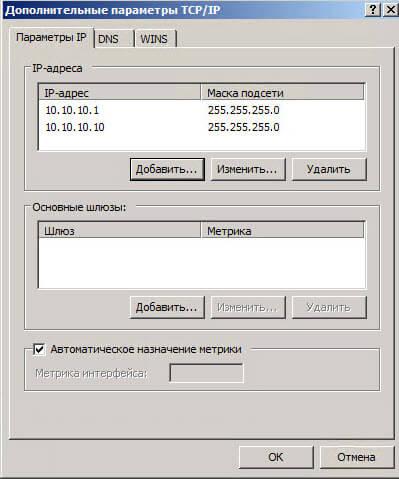 Как настроить несколько ip адресов на одном сетевом интерфейсе в Windows-11