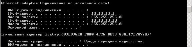 Как настроить несколько ip адресов на одном сетевом интерфейсе в Windows-13