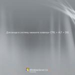 Как нажать в виртуальной машине vmware ctrl alt del