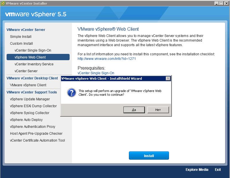 Как обновить Vcenter 5.5 Update 2 до vCenter 5.5 Update 3