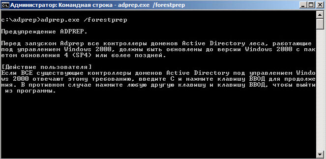 Как обновить схему Active Directory с Windows Server 2008 R2 до версии Windows Server 2012 R2-04