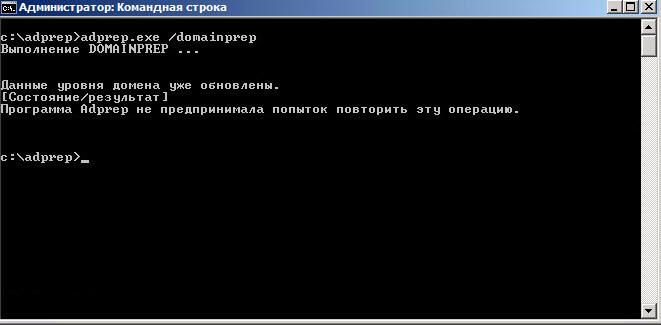 Как обновить схему Active Directory с Windows Server 2008 R2 до версии Windows Server 2012 R2-05