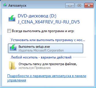 Как обновить windows 7 до windows 10-03