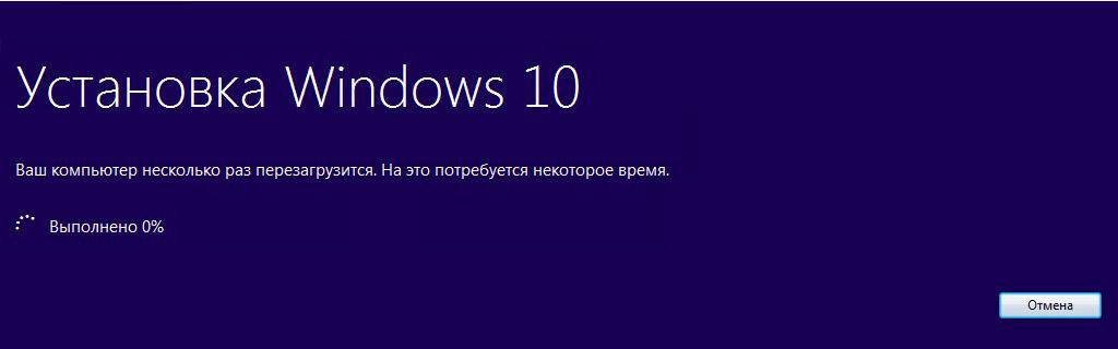 Как обновить windows 7 до windows 10-09