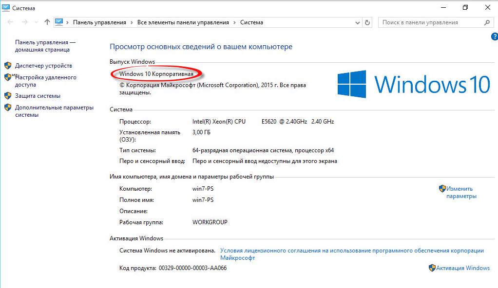 Как обновить windows 7 до windows 10-16