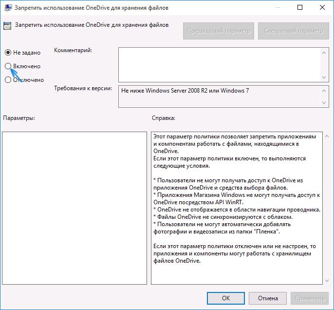 Как отключить OneDrive и как удалить OneDrive в Windows 10-07