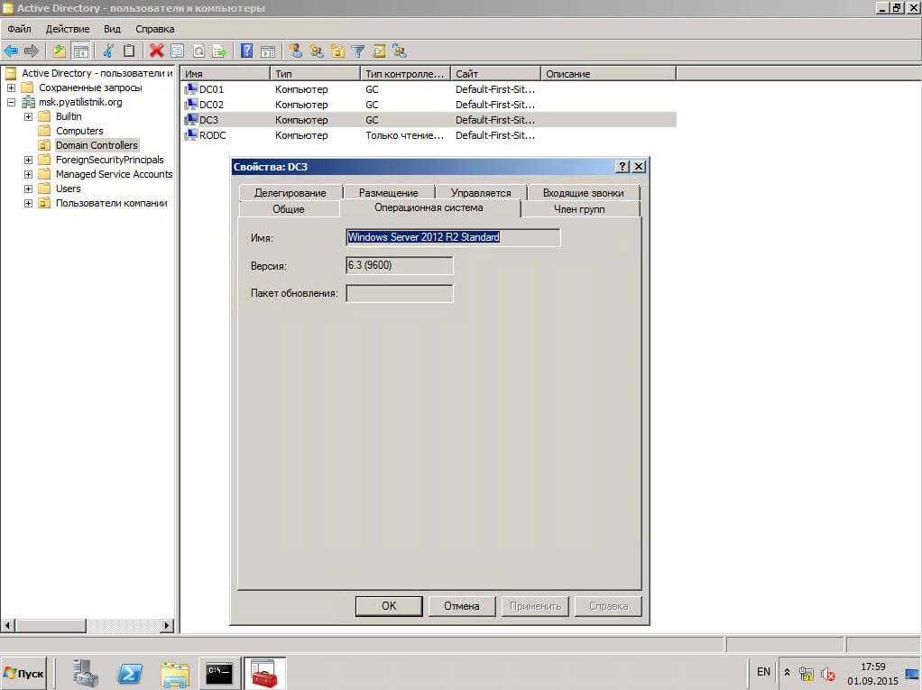 Как передать fsmo роли другому контроллеру домена Active Directory - 1 часть-03