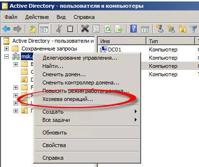 Как передать fsmo роли другому контроллеру домена Active Directory - 1 часть-04