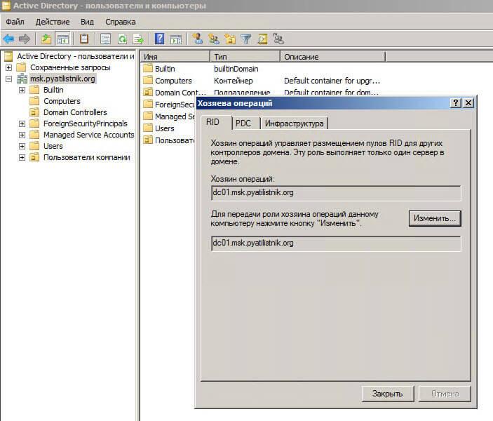 Как передать fsmo роли другому контроллеру домена Active Directory - 1 часть-05