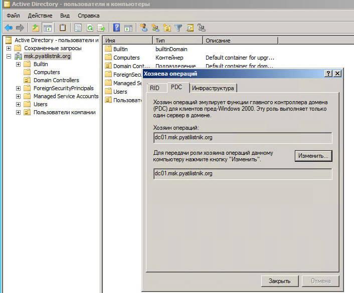 Как передать fsmo роли другому контроллеру домена Active Directory - 1 часть-06