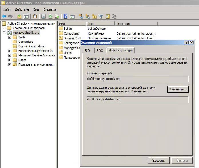 Как передать fsmo роли другому контроллеру домена Active Directory - 1 часть-07