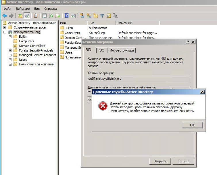 Как передать fsmo роли другому контроллеру домена Active Directory - 1 часть-08