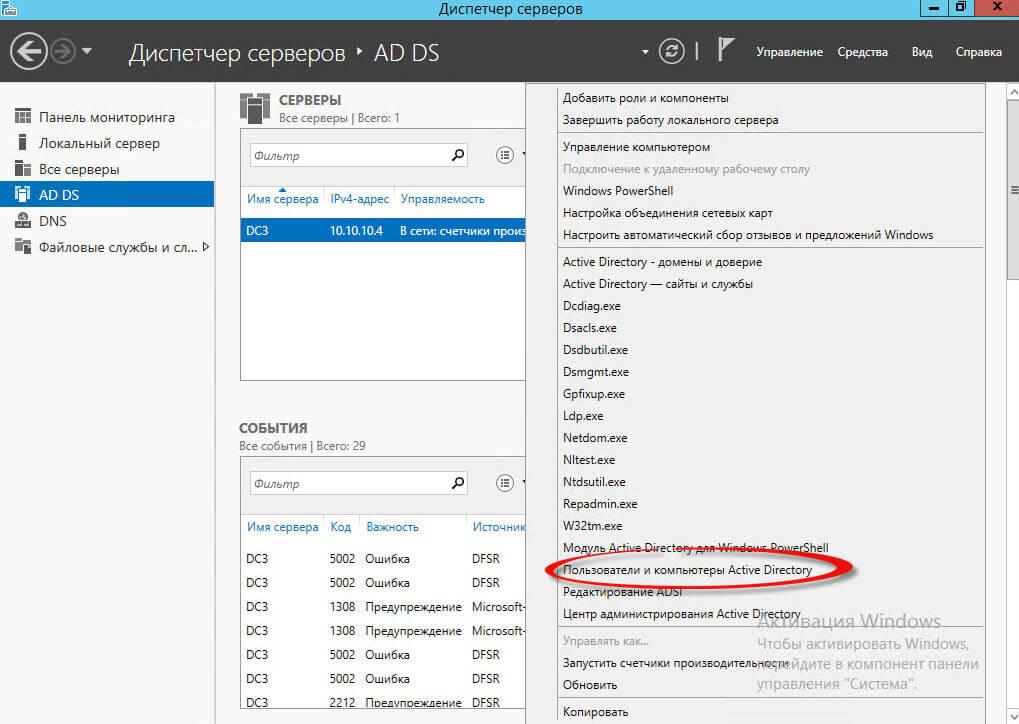 оснастка active directory server
