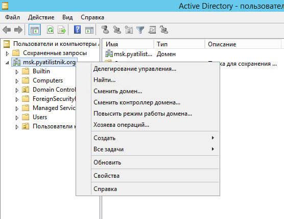 Как передать fsmo роли другому контроллеру домена Active Directory - 1 часть-10