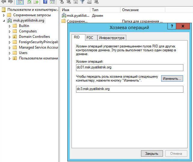 Как передать fsmo роли другому контроллеру домена Active Directory - 1 часть-11