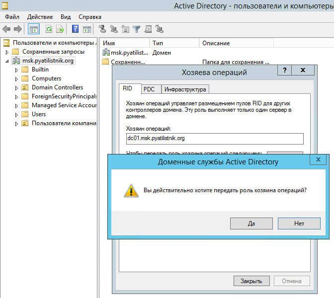 Как передать fsmo роли другому контроллеру домена Active Directory - 1 часть-12