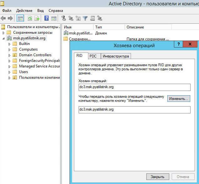 Как передать fsmo роли другому контроллеру домена Active Directory - 1 часть-14