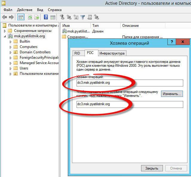 Как передать fsmo роли другому контроллеру домена Active Directory - 1 часть-16