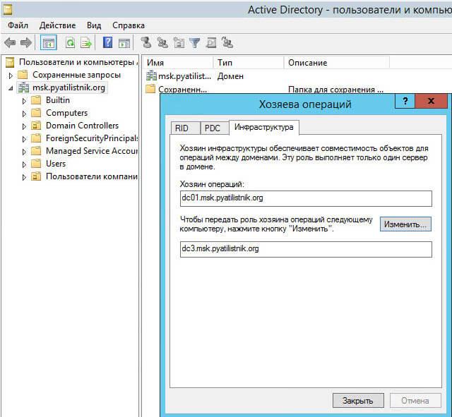 Как передать fsmo роли другому контроллеру домена Active Directory - 1 часть-17