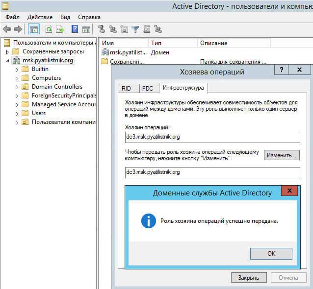 Как передать fsmo роли другому контроллеру домена Active Directory - 1 часть-18