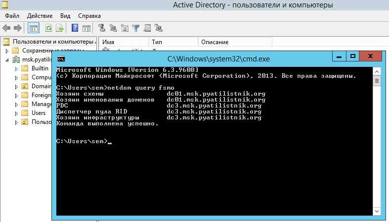 Как передать fsmo роли другому контроллеру домена Active Directory - 1 часть-19