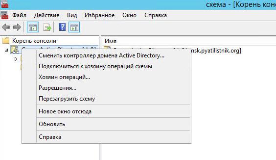 домена Active Directory
