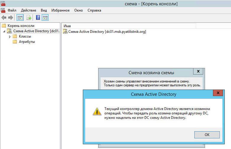 Как передать fsmo роли другому контроллеру домена Active Directory - 1 часть-22