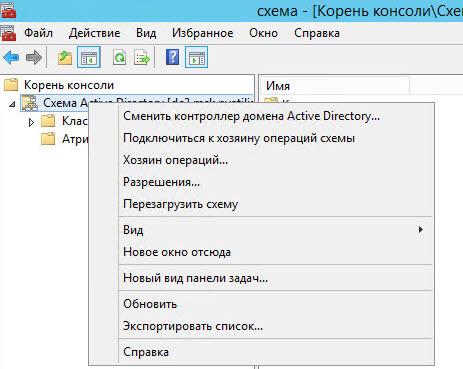 Как передать fsmo роли другому контроллеру домена Active Directory - 1 часть-23
