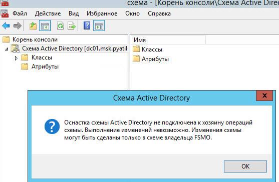Как передать fsmo роли другому контроллеру домена Active Directory - 1 часть-24