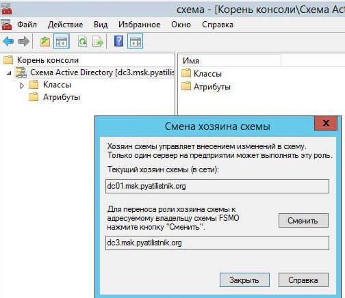 Как передать fsmo роли другому контроллеру домена Active Directory - 1 часть-25