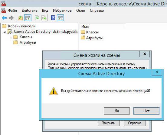 Как передать fsmo роли другому контроллеру домена Active Directory - 1 часть-26