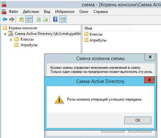 Как передать fsmo роли другому контроллеру домена Active Directory - 1 часть-27