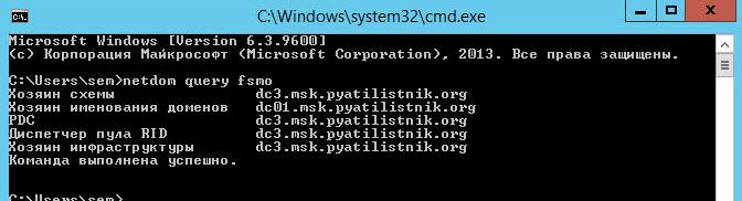Как передать fsmo роли другому контроллеру домена Active Directory - 1 часть-28