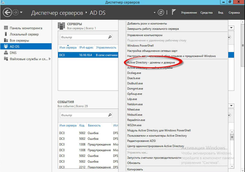 Как передать fsmo роли другому контроллеру домена Active Directory - 1 часть-29
