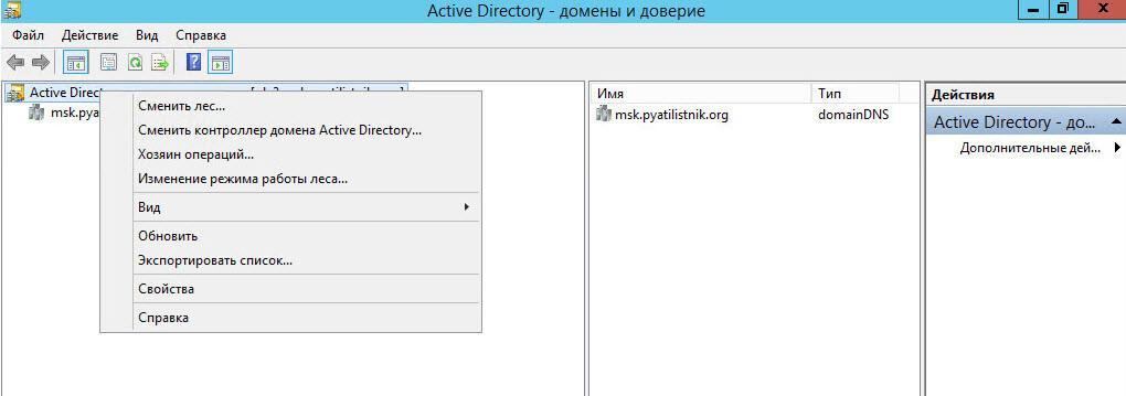 Как передать fsmo роли другому контроллеру домена Active Directory - 1 часть-30