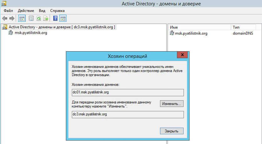 Как передать fsmo роли другому контроллеру домена Active Directory - 1 часть-31