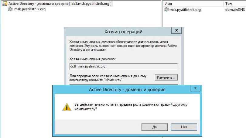 Как передать fsmo роли другому контроллеру домена Active Directory - 1 часть-32