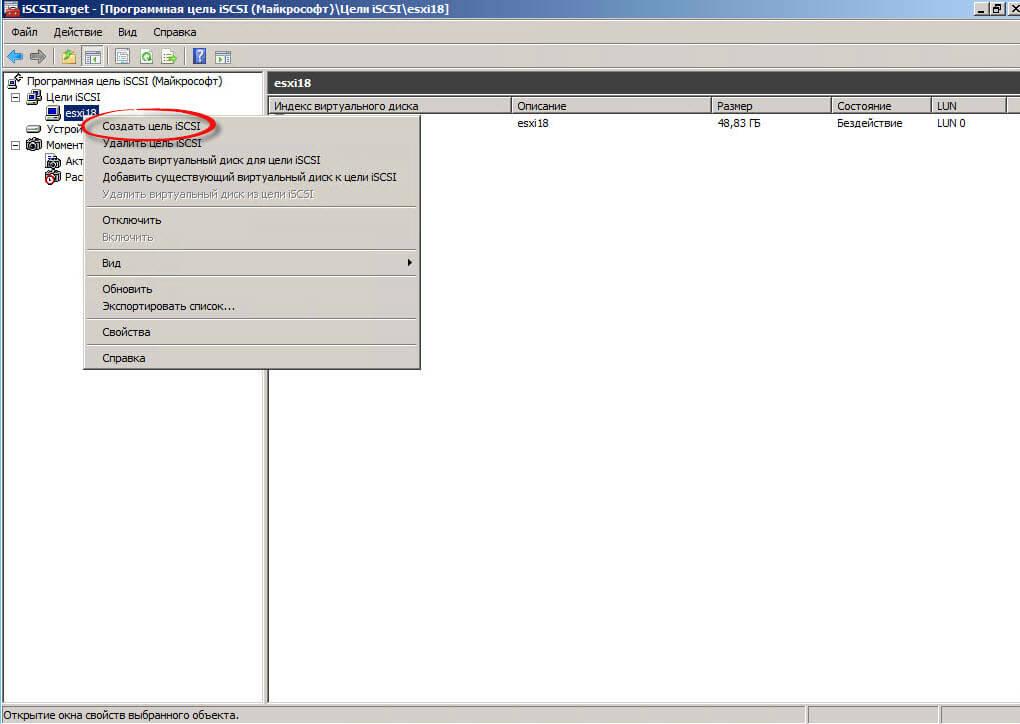 Как подключить ISCSI диск из Windows Server 2008 R2 в Windows-07