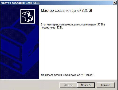 Как подключить ISCSI диск из Windows Server 2008 R2 в Windows-08
