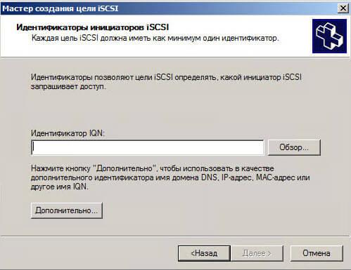 Как подключить ISCSI диск из Windows Server 2008 R2 в Windows-10