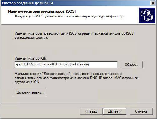 Как подключить ISCSI диск из Windows Server 2008 R2 в Windows-11
