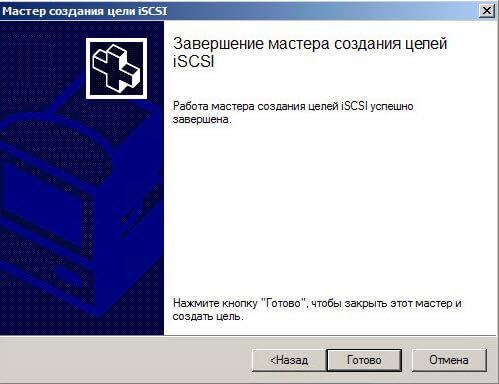 Как подключить ISCSI диск из Windows Server 2008 R2 в Windows-12
