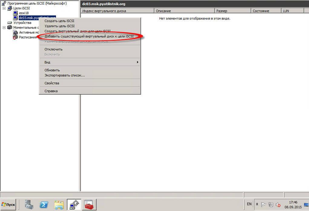Как подключить ISCSI диск из Windows Server 2008 R2 в Windows-13