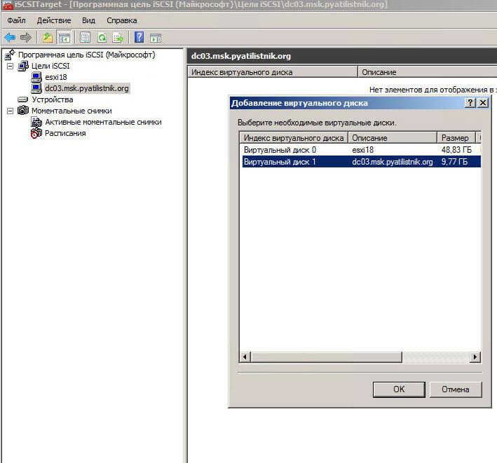 Как подключить ISCSI диск из Windows Server 2008 R2 в Windows-14