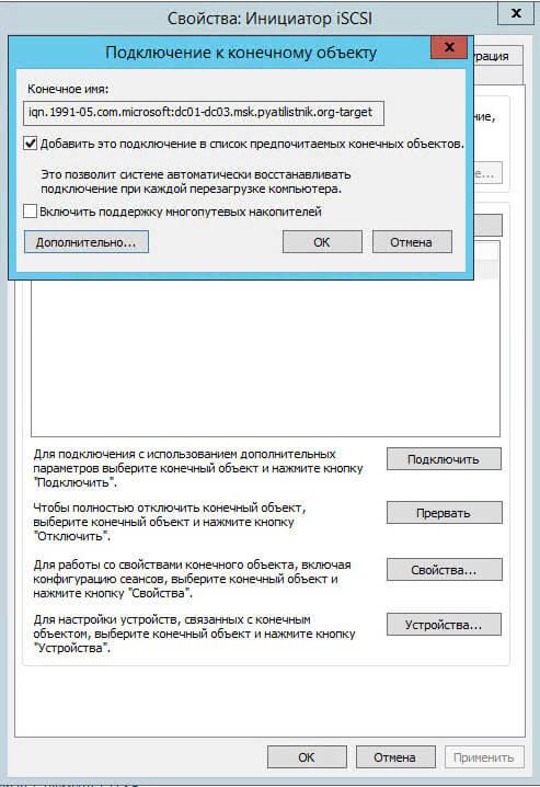 Как подключить ISCSI диск из Windows Server 2008 R2 в Windows-19