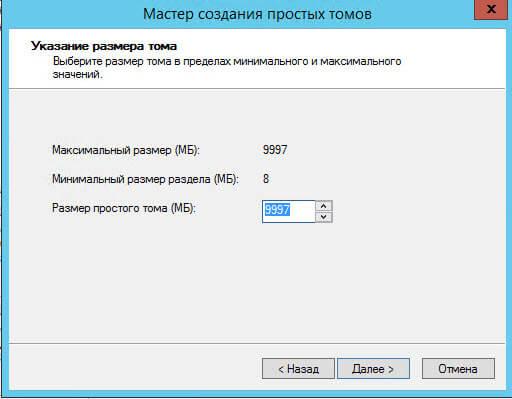 Как подключить ISCSI диск из Windows Server 2008 R2 в Windows-29