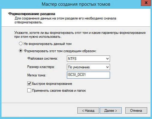 Как подключить ISCSI диск из Windows Server 2008 R2 в Windows-31