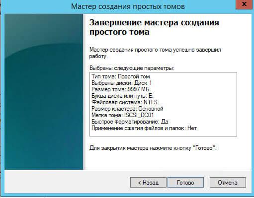 Как подключить ISCSI диск из Windows Server 2008 R2 в Windows-32