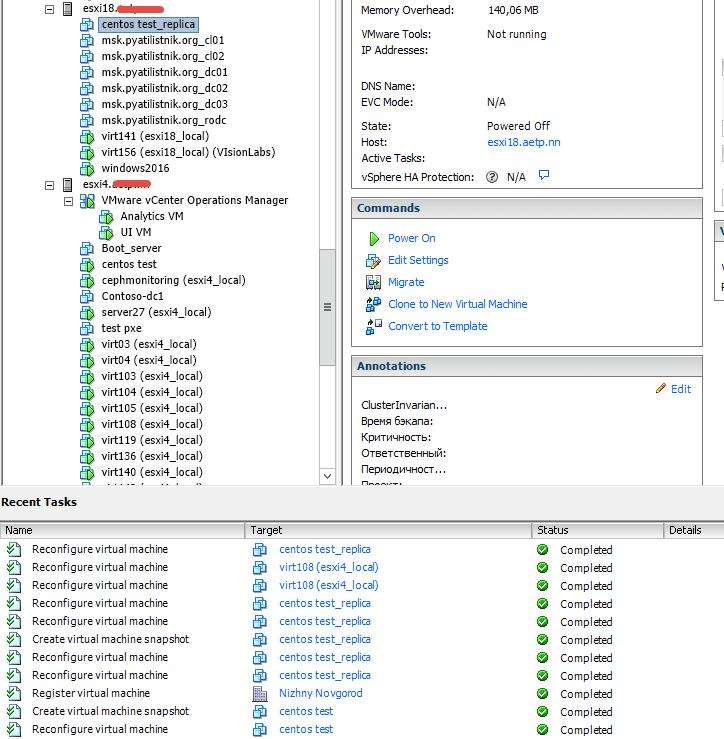 Как реплицировать виртуальную машину в Veeam Backup & Replication 7-16
